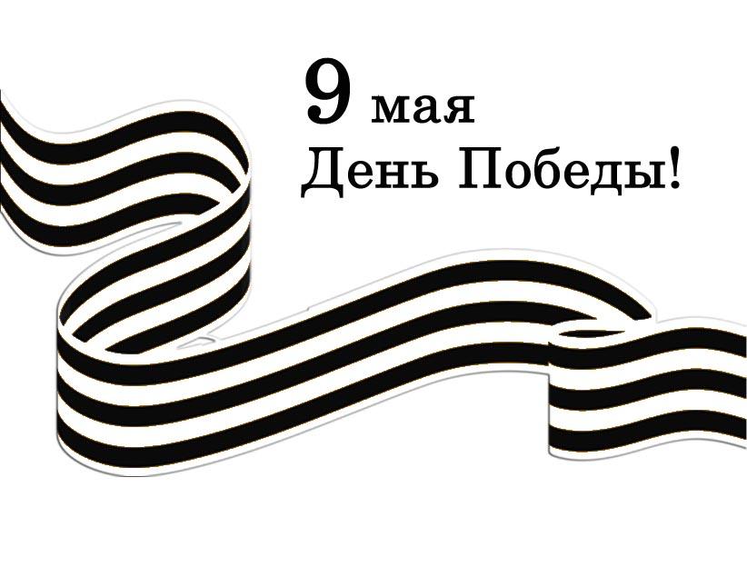 Шаблоны вытынанок на 9 мая 2020 года на окна из бумаги