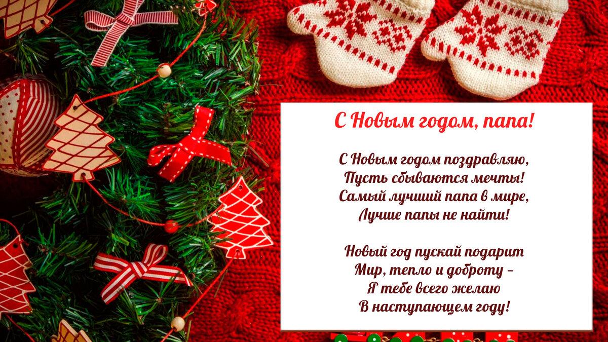Новогодние поздравления 2022 в стихах и прозе